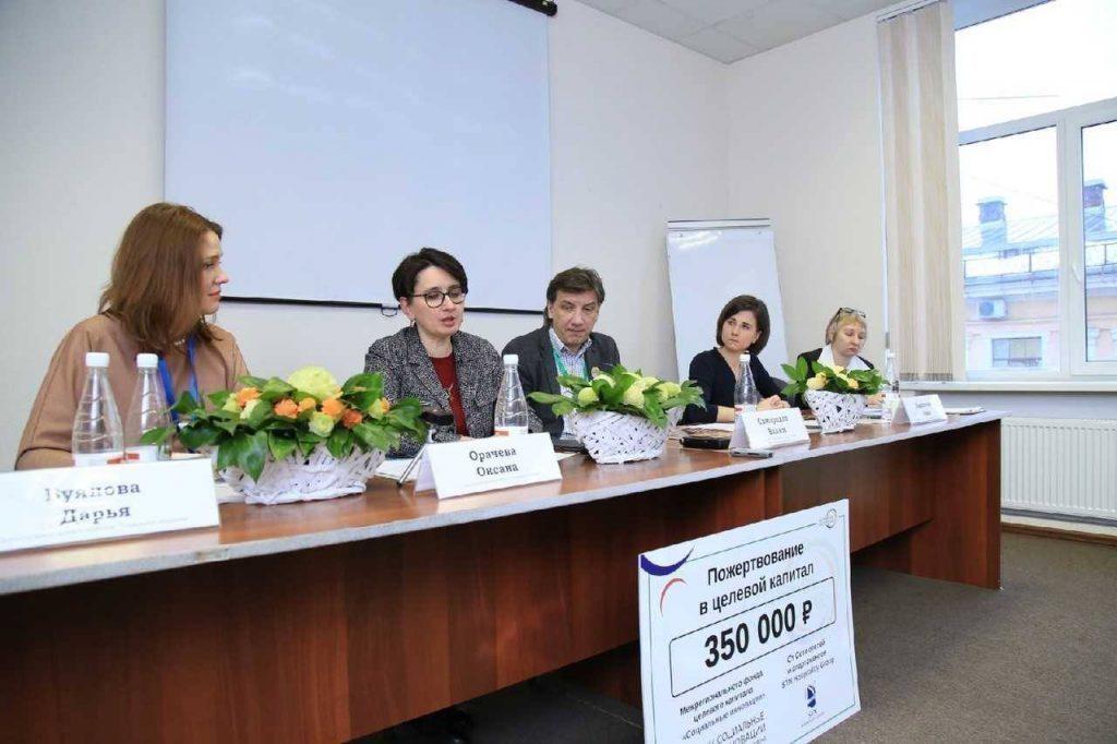II Общероссийская конференция «Целевые капиталы в российской провинции»
